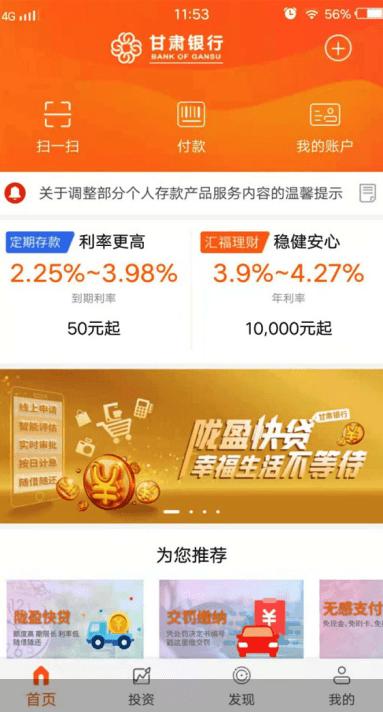 甘肃银行入围2020年度中国直销银行排行榜前10名