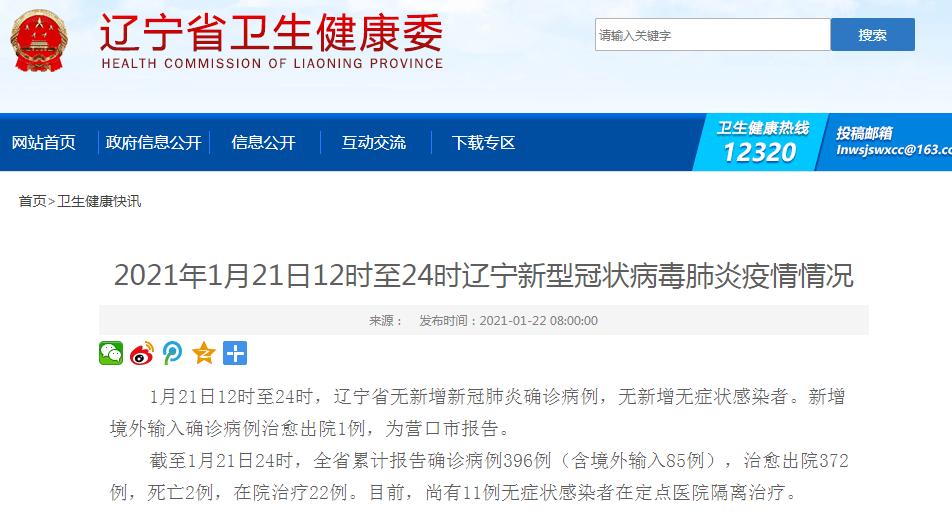 辽宁最新疫情通报!黑龙江新增47+88,一食品企业38名员工感染!
