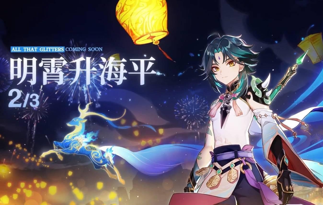 """《原神》1.3 版本 PV 公布:明霄升海平,""""魈""""即将上线"""