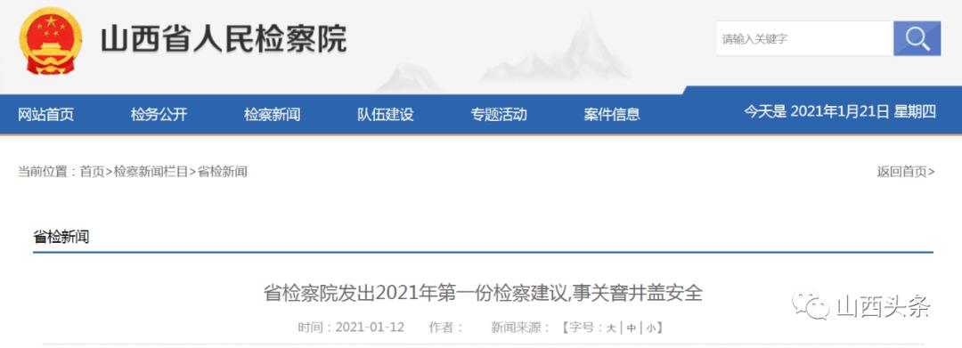 """杜绝窨井盖""""吃人""""""""伤人""""!省检察院发出2021年第一份检察建议"""