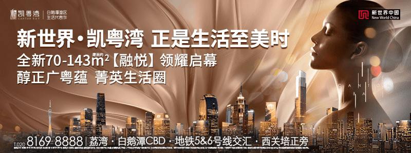 2021年,银行严控房贷,广州房价走势成谜...