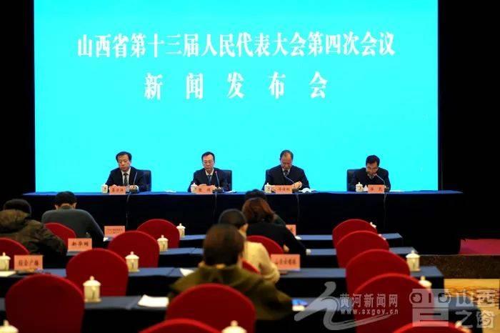 【山西两会·现场】省十三届人大四次会议举行第二场新闻发布会