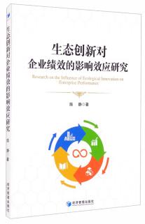 【书讯】生态创新对企业绩效的影响效应研究