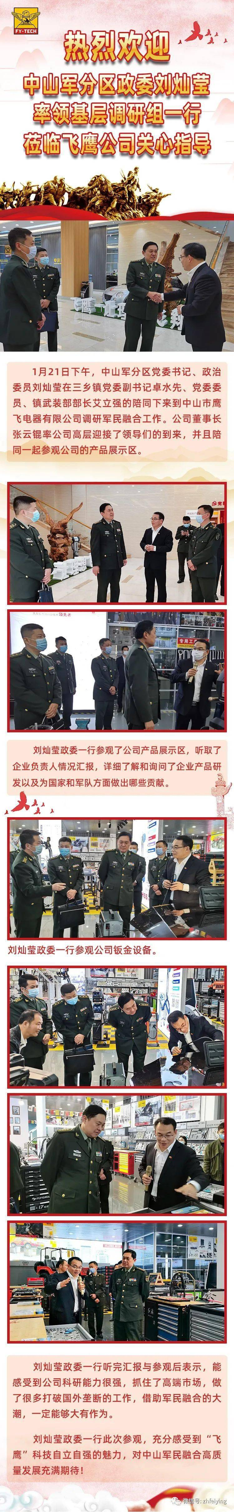 国防与民用技术融合,科技创新,中华复兴之路!