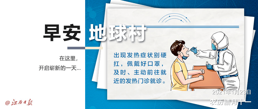 早安,地球村丨今年南昌首例!她捐献造血干细胞