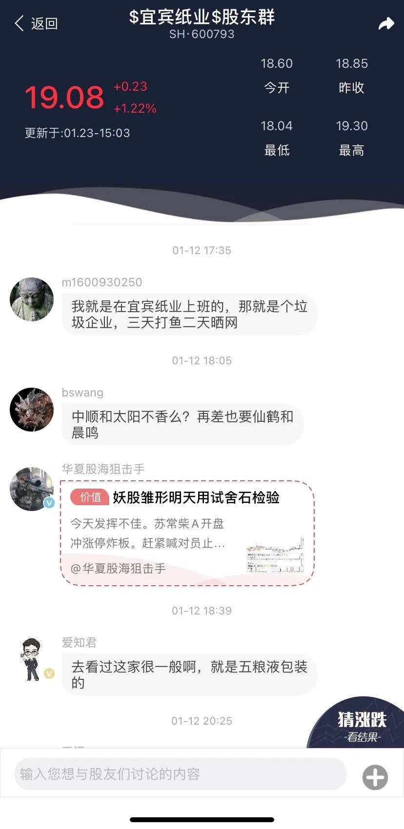 """10板怪物股票宜宾纸业有限公司下周一按""""核钮""""?"""