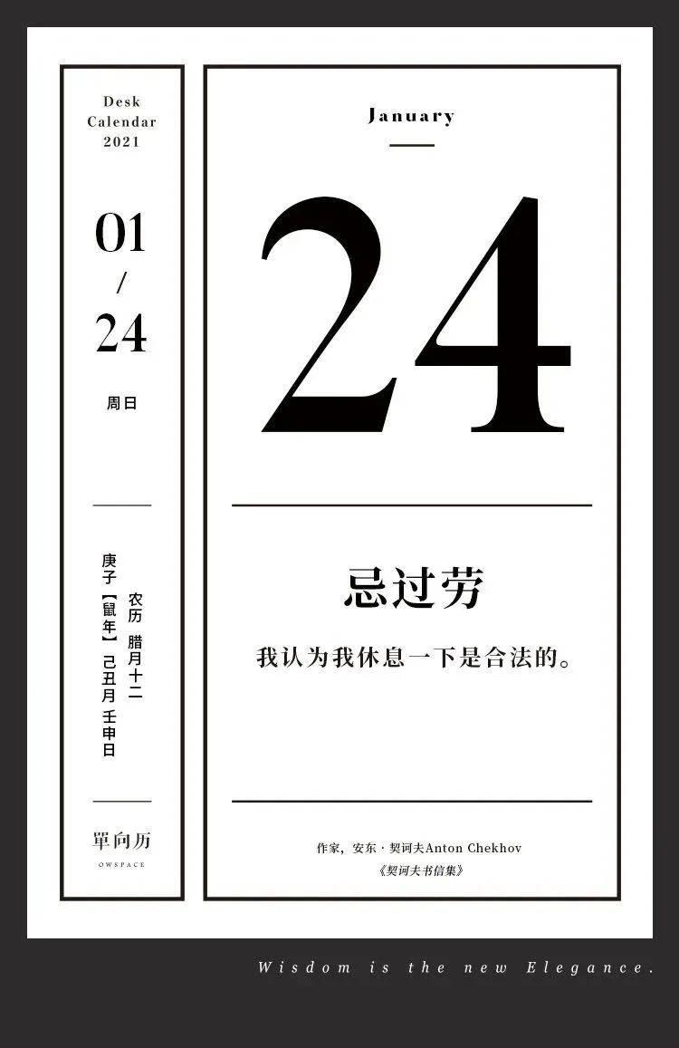 【单向历】1 月 24 日,忌过劳