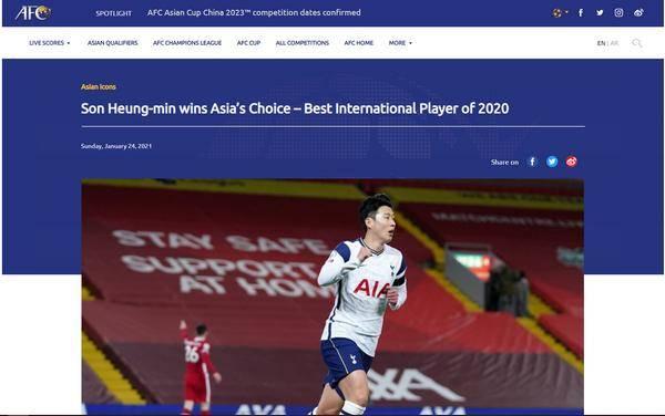 孙兴慜获2020年亚足联最佳海外球员奖
