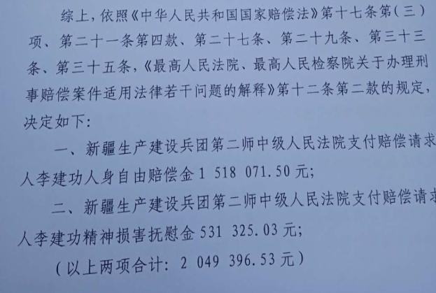 """""""廁所沉尸案""""男子被羈押4378天后改判無罪 獲國家賠償近205萬"""