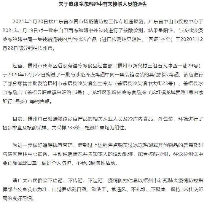多地紧急通报!车厘子、鸡翅、啤酒、冻红虾阳性!广东也有...进口食品还能吃吗?