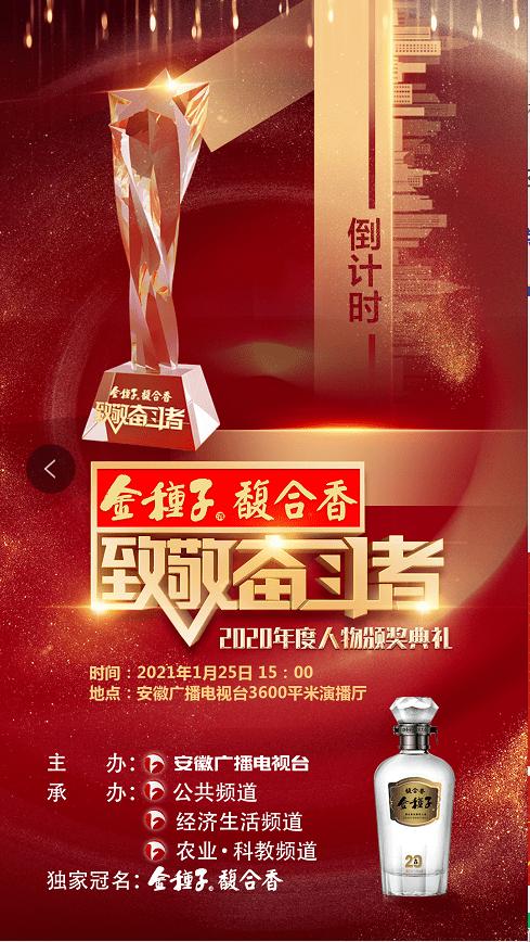 倒计时1天!金种子·馥合香致敬奋斗者2020年度人物颁奖典礼