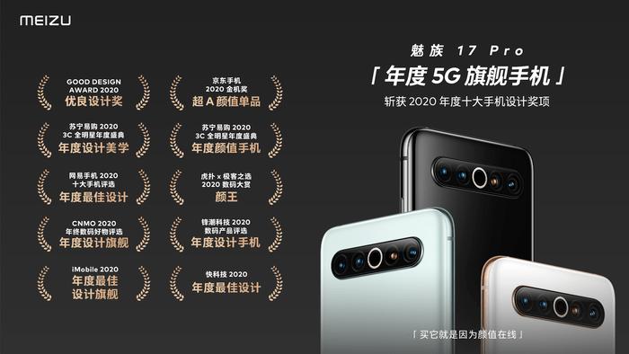 高颜值年度5G旗舰魅族17 Pro,限时补贴最高750元