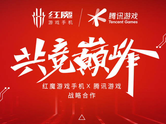 红魔游戏手机6 x 腾讯游戏达成战略合作!风冷高性能+独家游戏优化