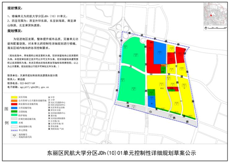 118万平米宅地曝光!天津东丽区新板块亮相预告
