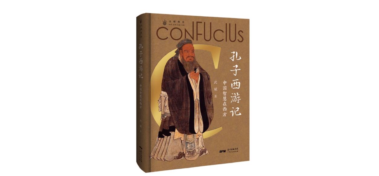儒家思想在西方:为何启蒙思想家们喜欢孔子的学说?