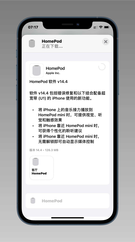 苹果为 HomePod 带来 14.4 软件更新:新的「接力」