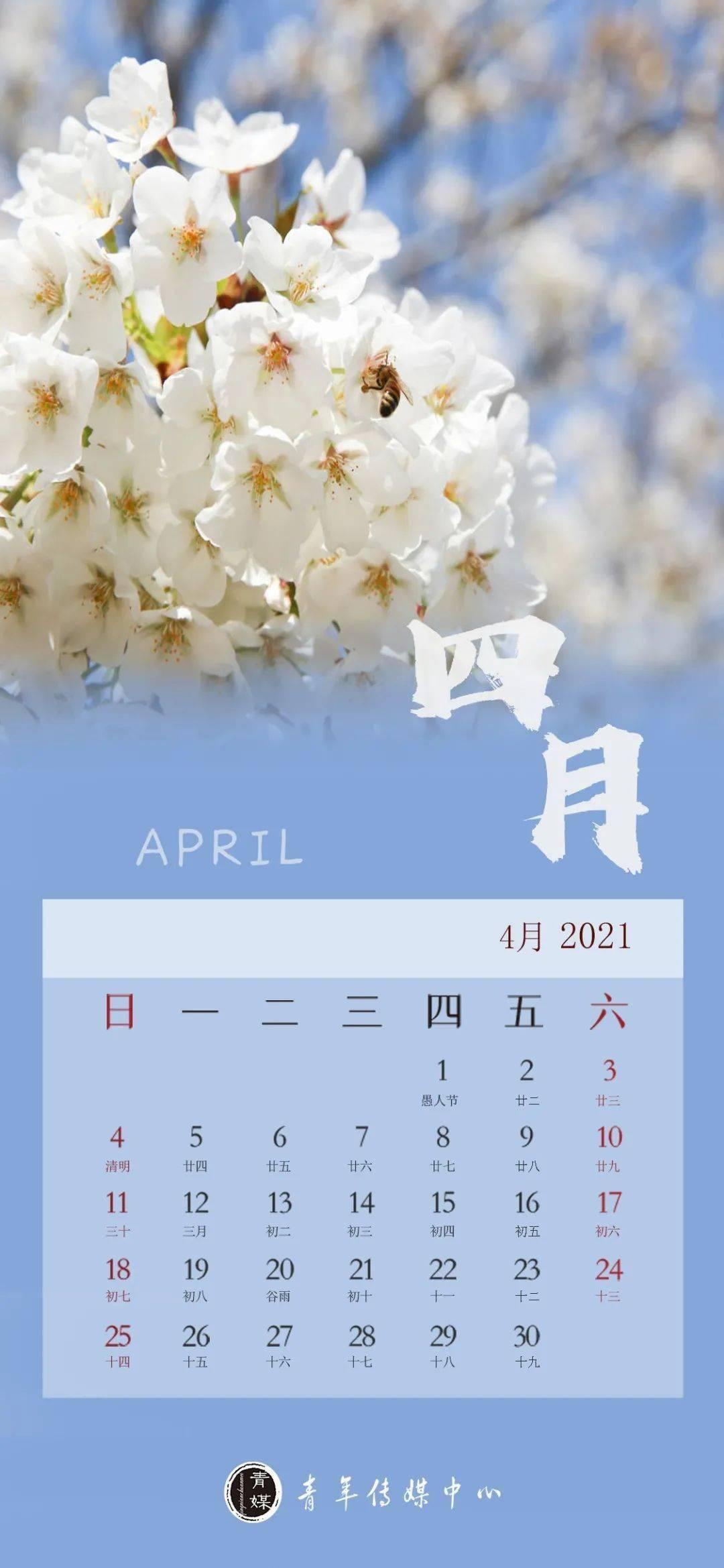 你是人间的四月天意境 你是人间的四月天背景