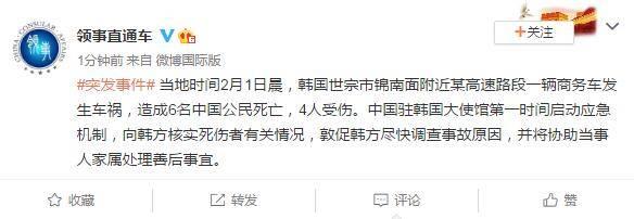 6死4伤!中国公民在韩国世宗某高速路出车祸 目前事故原因正在调查中
