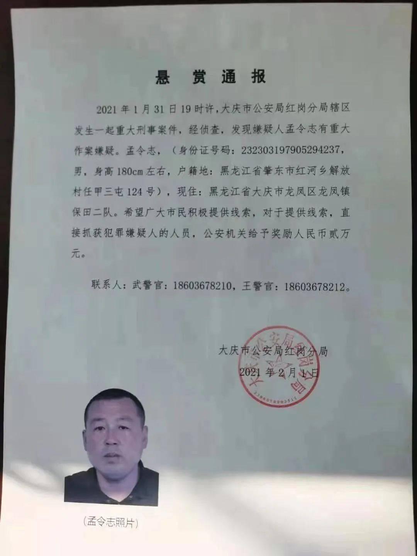 大庆警方悬赏2万通缉!