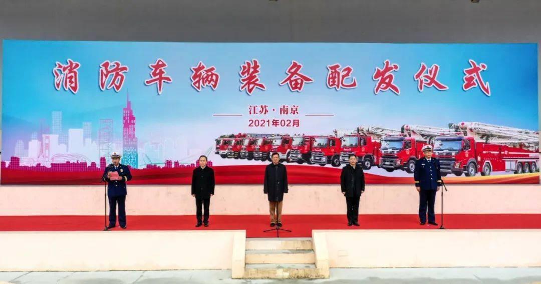 总队在南京举行消防车辆装备配发仪式