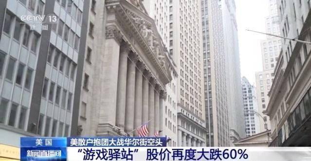 """华尔街做空""""游戏站""""的股价再次下跌60%"""