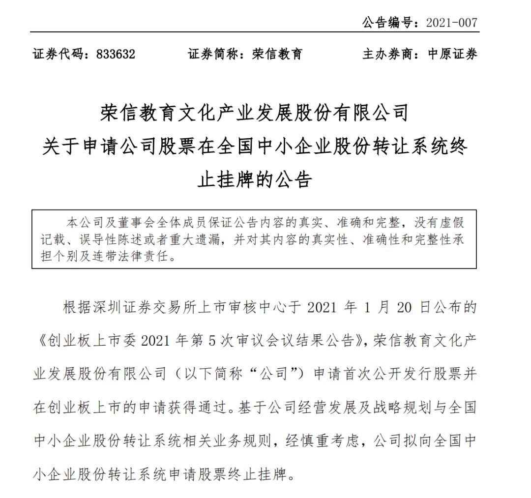 """新三板教育公司IPO加速,荣信教育即将退市!""""直接IPO首股""""上市后再创新高..."""