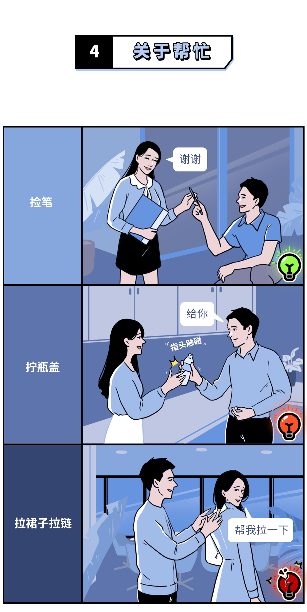 异性肢体接触尺度等级 第一次亲密接触的过程