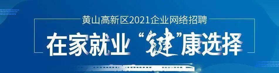 2000份工作!黄山高新区网上招聘如火如荼,不用担心家里找不到工作!