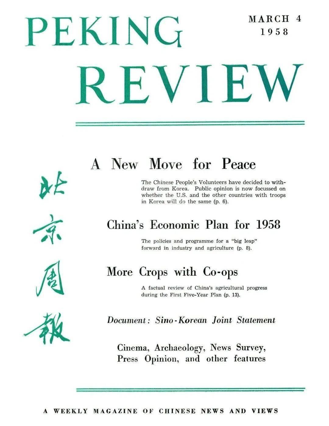 谈谈|北京评论办杂志的天时地利人和