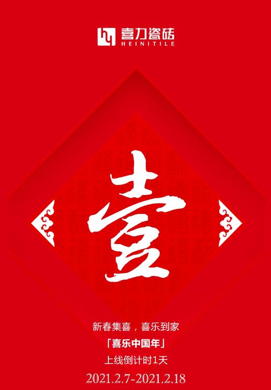 喜力瓷砖,春节快乐,新年快乐,家快乐