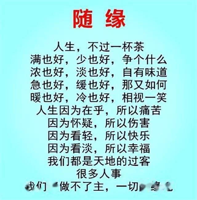 好漂亮的8句话,人生就该这么活!