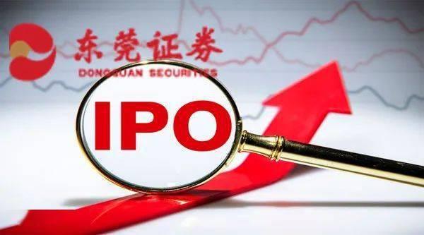 时隔4年,这家券商的IPO审核终于重启,被真控的意外拖累了!还有这些首次公开募股在排队