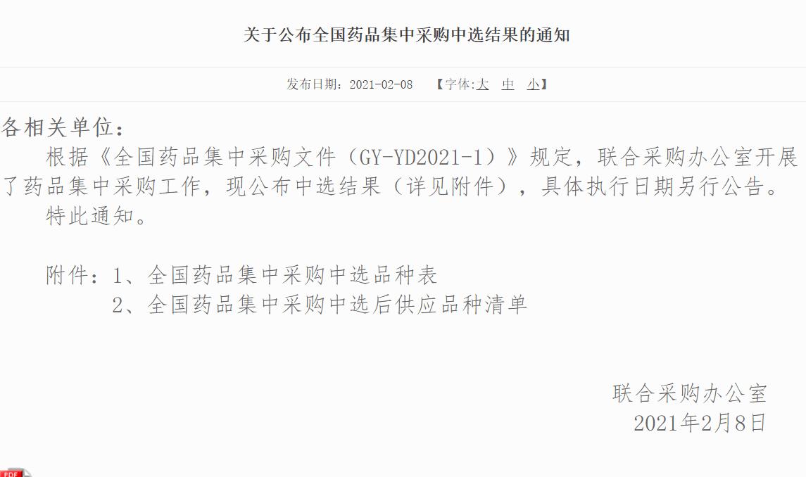 星辉娱乐总代理:第四批药品集采中选结果公布,预计5月可惠及全国患者_采购