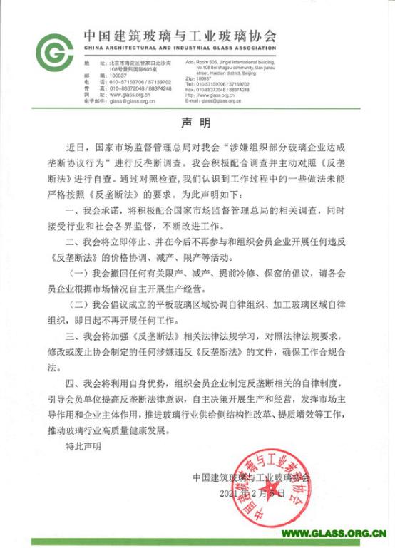 """玻璃暴涨,官方""""内鬼""""坐下,中国玻璃协会承认违反反垄断法"""