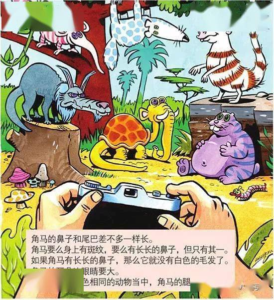 【智力题1846期】仔细阅读图片中的提示,排除掉其他的动物,找出角马。