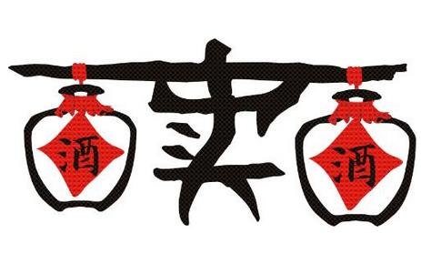 """低价购珍藏汾酒?没好事!山西男子""""撒网""""哄骗他人5000余万元…  第1张"""