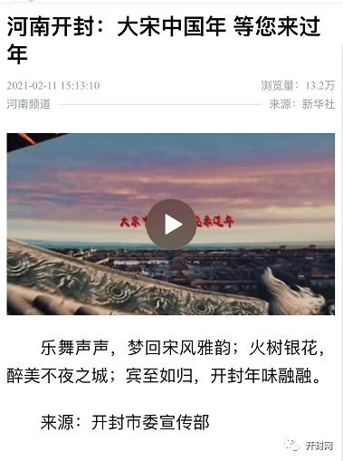 """央媒持续关注,""""大宋中国年""""惊艳全国!"""