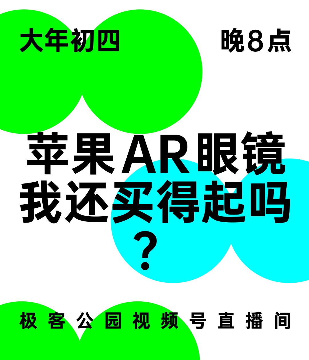 苹果 AR 眼镜,我还买得起吗?