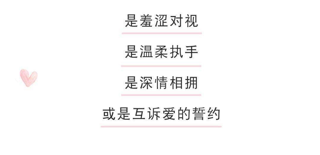 情人节丨甜甜蜜蜜VALENTINE'S DAY(内含新春见面礼)  第2张