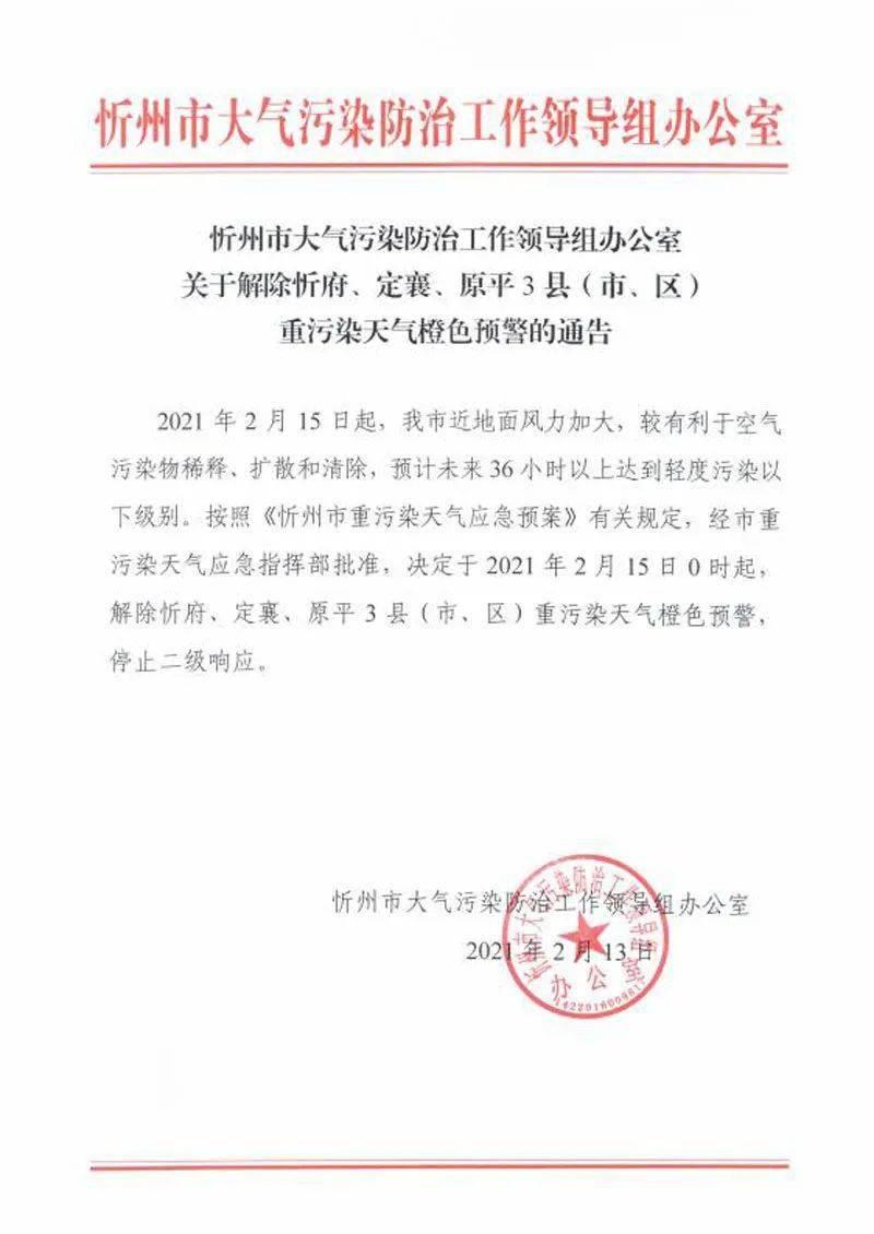 忻州市大气污染防治工作领导组办公室关于解除忻府、定襄、原平3县(市、区)重污染天气橙色预警的通告