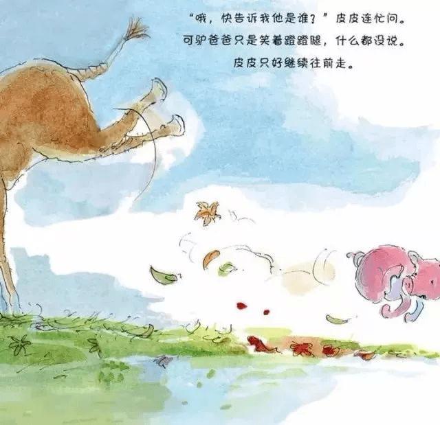 金宝晚安故事丨《皮皮猪和爸爸》最爱是亲人  第16张
