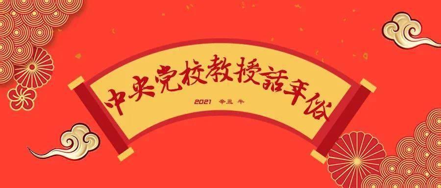 棋牌21点:【方志四川•春节特辑】中央党校教授话年俗