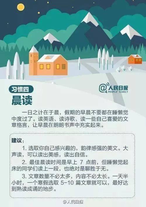 【育儿】人民日报:中小学生寒假养成这9个好习惯,终身受益!(转给家长)