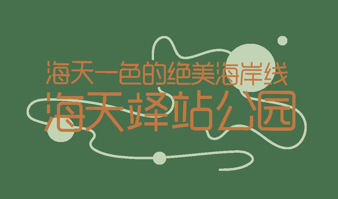 珠海【野餐图鉴】出炉!初春的仪式感,从这里开始!