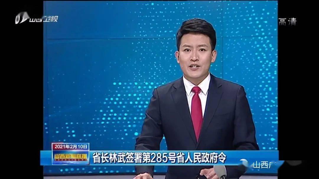 省长林武签署第284号、285号省人民政府令  第2张