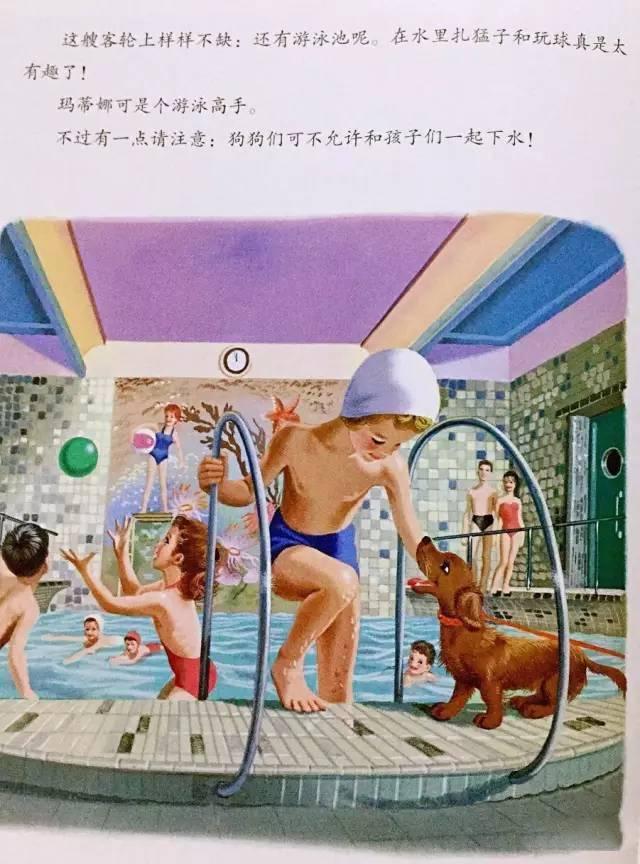 【有声绘本】《玛蒂娜坐轮船》  第9张