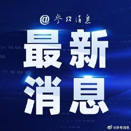 外媒:东京奥组委新主席人选出炉