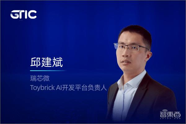 NXP瑞芯微知存科技OPEN AI LAB通通在列,首批嘉宾揭晓!2021首场嵌入式AI峰会下月开启