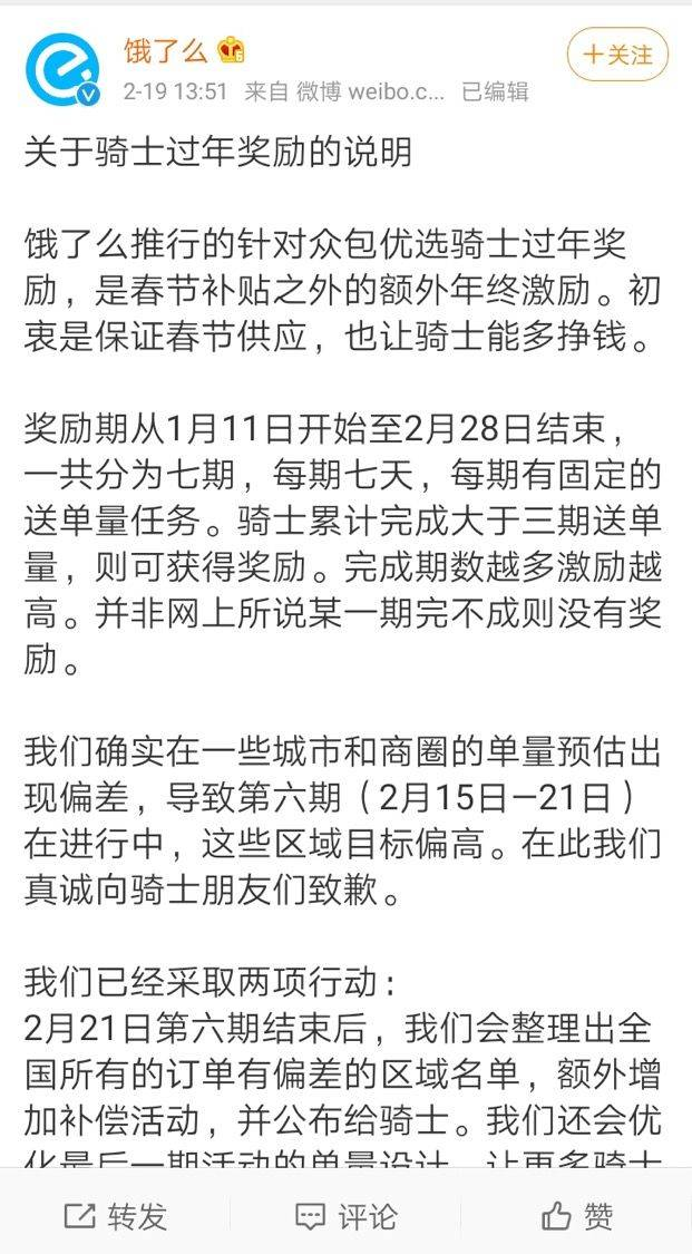 """春节骑手奖励门槛""""遥不可及""""?饿了么致歉:会优化活动"""