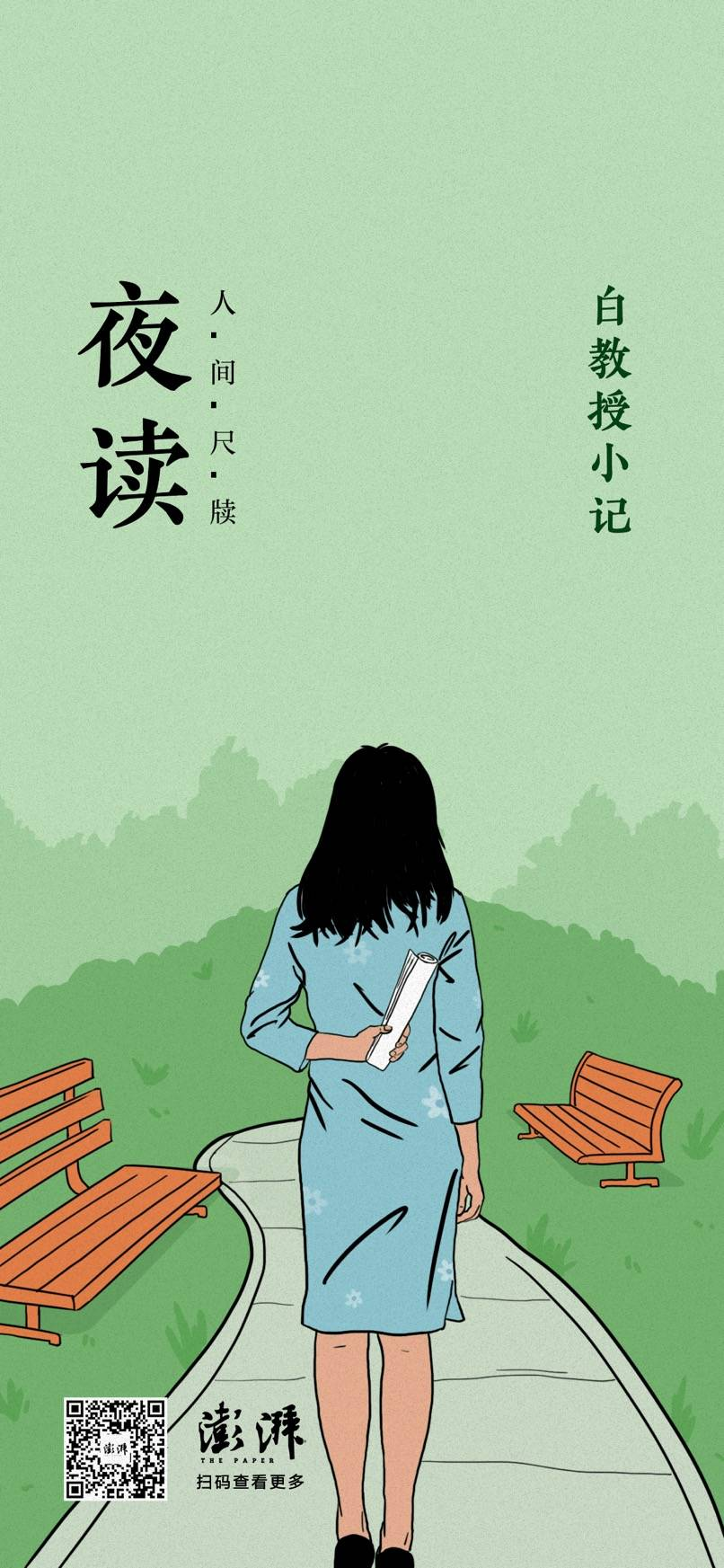夜读|白教授小记